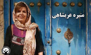 نامه منیره عربشاهی در ارتباط با «بهره کشی جنسی» در بند زنان زندان قرچک